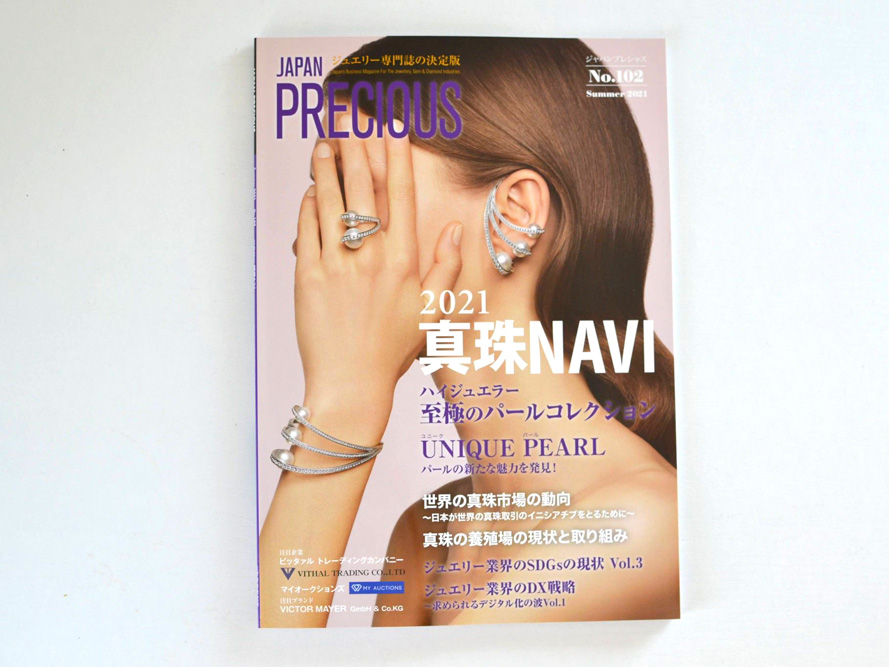 JAPAN PRECIOUS 2021真珠NAVI
